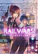 RAIL WARS!-日本國有鉄道公安隊-