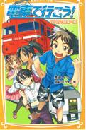電車で行こう!60円で関東一周