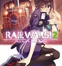 RAIL WARS!2 -日本國有鉄道公安隊-