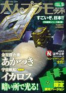 大人のプラモランドVOL.5 金星探査機あかつき&宇宙帆船イカロス<蓄光版>